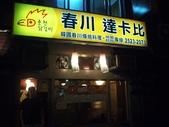 春川達卡比 春川傳統料理:KT211010.JPG