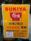 【中正區】すき家Sukiya。日本國民丼飯的台灣版圖,起司牛丼還不賴:4220.jpg