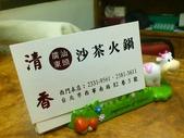 清香廣東汕頭沙茶火鍋(2012.11.11):DSC_0672.jpg