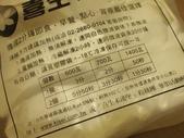 喜生米漢堡:KT110601.JPG