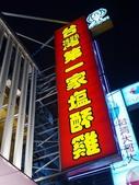 台灣第一家鹽酥雞(2012.02.18):KT181570.JPG