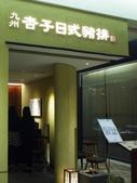 九州杏子豬排@SOGO復興館:KT190873.JPG