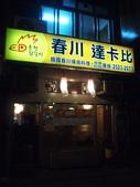 春川達卡比 春川傳統料理:KT211011.JPG