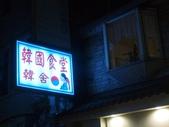 韓國食堂(韓舍):KT270333.JPG
