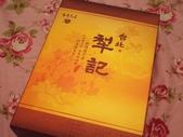 犁記中秋禮盒:KT150036.JPG