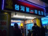 台灣第一家鹽酥雞(2012.02.18):KT181571.JPG