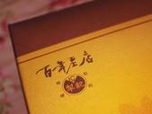 犁記中秋禮盒:KT150037.JPG