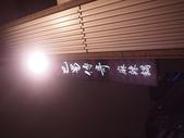 巴蜀傳奇麻辣鍋。小強鍋。:KT210915.JPG