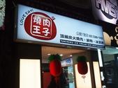 燒肉王子一號店:KT120994.JPG
