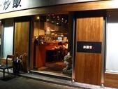 麻膳堂:IMG_0265.JPG