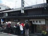 【京都】西陣鳥岩樓。午間限定,有著柚子香氣的親子丼:【京都】西陣鳥岩樓。午間限定,有著柚子香氣的親子丼