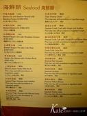 【中山】香港九記海鮮餐廳:九記港式海鮮MENU (6).jpg