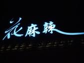 花麻辣三訪:KT230136.JPG