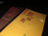 三坂橋聚朋園 精緻的中餐西吃:IMG_0018.JPG