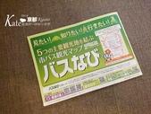2014 京都大阪10日:京都巴士map.jpg