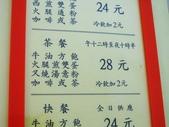 美食菜單:IMG_2848.JPG