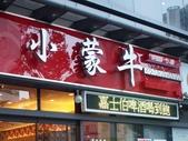小蒙牛@新店:KT020245.JPG