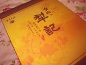 犁記中秋禮盒:KT150064.JPG