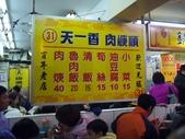 基隆夜市吃七攤全紀錄(2012.02.26):KT261252.JPG