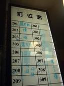 田園海鮮餐廳(原田園小館):KT050113.JPG
