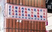 【新店】三民路全聯門口的無名小吃攤。米粉與豬血湯都是我的愛:MENU.JPG