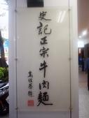 史記牛肉麵(2011.07.09):KT090881.JPG