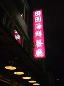 田園海鮮餐廳(原田園小館):KT050117.JPG