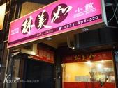 【西門町】林美如啤酒館。香麻川菜與冰涼啤酒的夏日夜光杯小宴:P7160430.JPG