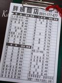 【士林天母】胖姨麵店。士東市場人氣麵攤分店(詳細菜單):P7110222.JPG