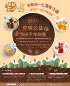 給我吃一口:台灣動物緊急救援小姐公益活動EDM.jpg