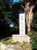【關西 京都】下鴨神社:20141008 下鴨神社與鴨川黃昏 (2).JPG