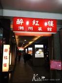 【中山區】香港醉紅樓潮州菜館。經典滷水、石榴雞、絲瓜煎、反沙芋頭:S__8806452.jpg
