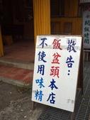 苗栗。飯盆頭客家菜:KT090374.JPG