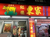 萬華|紅樓東家沙茶火鍋|最愛牛三角、沙茶醬,三不五時就想回味(手機記食):IMG_1455.JPG