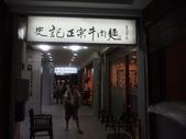 史記牛肉麵(2011.07.09):KT090883.JPG