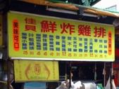鮮貝炸雞排(2012.02.08):DSC_1884-1.JPG