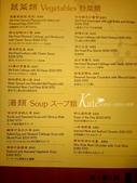 【中山】香港九記海鮮餐廳:九記港式海鮮MENU (1).jpg