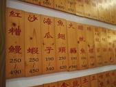 田園海鮮餐廳(原田園小館):KT050062.JPG