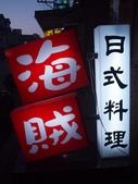 海賊日式料理(2011.02.28):KT270039 (2).JPG