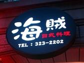 海賊日式料理(2011.02.28):KT270040.JPG