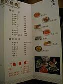 20090309【歇業】力士日式炭火燒肉 老闆很愛說:力士炭火燒肉menu2