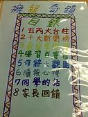 980220讀報教育學習檔案作品:200905211050.jpg