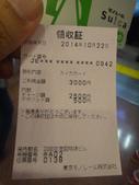 20141022第一天飛往東京:西瓜卡收據_DSC01.JPG