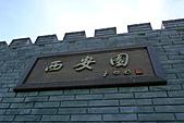 花博巡禮─圓山公園區:西安園景觀