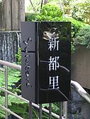 日本創作料理:新都里