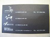 三井料理美術館:IMG0024