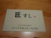 匠壽司日式料理:匠壽司的名片