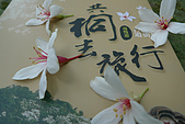 桐花祭:共桐去旅行