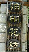 桐花祭:油桐花坊
