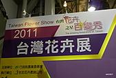 2011台灣花卉展:台灣花卉展